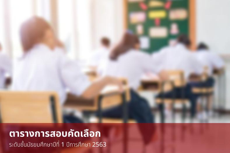 ตารางการสอบคัดเลือก นักเรียนระดับชั้นมัธยมศึกษาปีที่ 1 ปีการศึกษา 2563