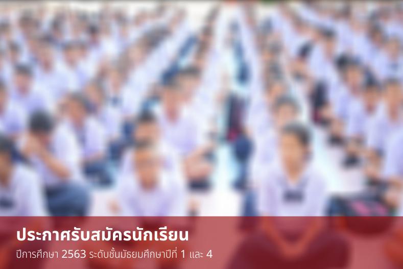 ประกาศรับสมัครนักเรียนชั้น ม.1 และ ม.4 ประจำปีการศึกษา 2563