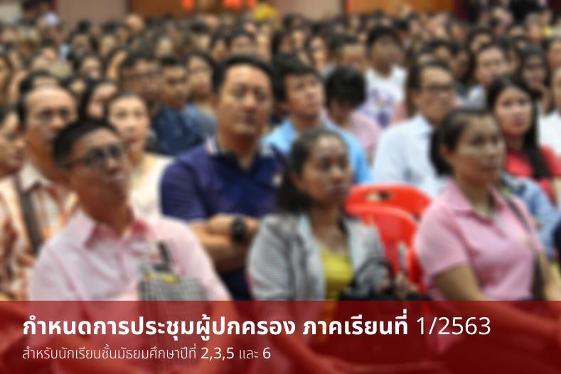 กำหนดการประชุมผู้ปกครอง ภาคเรียนที่ 1 ปีการศึกษา 2563