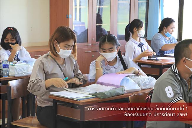 การรายงานตัวและมอบตัวนักเรียน ชั้นมัธยมศึกษาปีที่ 1 ปีการศึกษา 2563