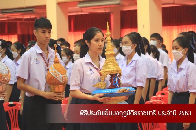 พิธีประดับเข็มมงกุฏขัตติยราชนารี ประจำปีการศึกษา 2563