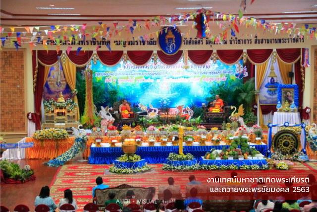 งานเทศน์มหาชาติเทิดพระเกียรติและถวายพระพรชัยมงคล 2563