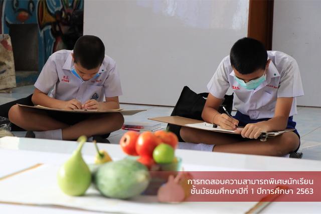การทดสอบความสามารถพิเศษนักเรียน ชั้นมัธยมศึกษาปีที่ 1 ปีการศึกษา 2563
