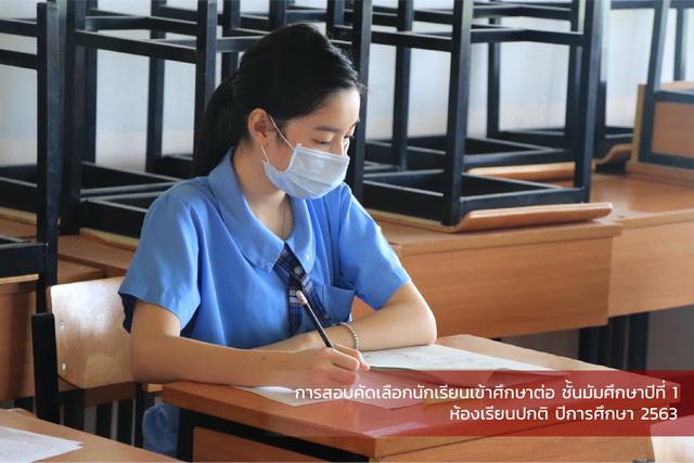 การสอบคัดเลือกนักเรียนเข้าศึกษาต่อ ระดับชั้นมัธยมศึกษาปีที่ 1 ปีการศึกษา 2563