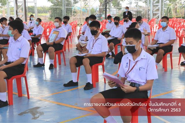 การรายงานตัวและมอบตัวนักเรียน ชั้นมัธยมศึกษาปีที่ 4 ปีการศึกษา 2563