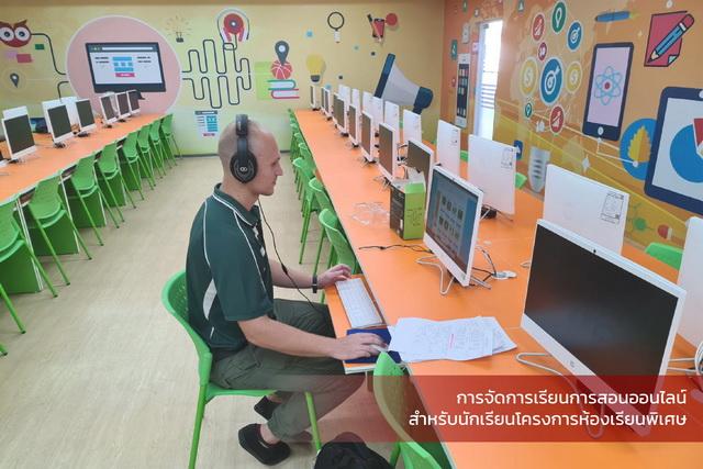 การจัดการเรียนการสอนออนไลน์สำหรับนักเรียนห้องเรียนพิเศษ