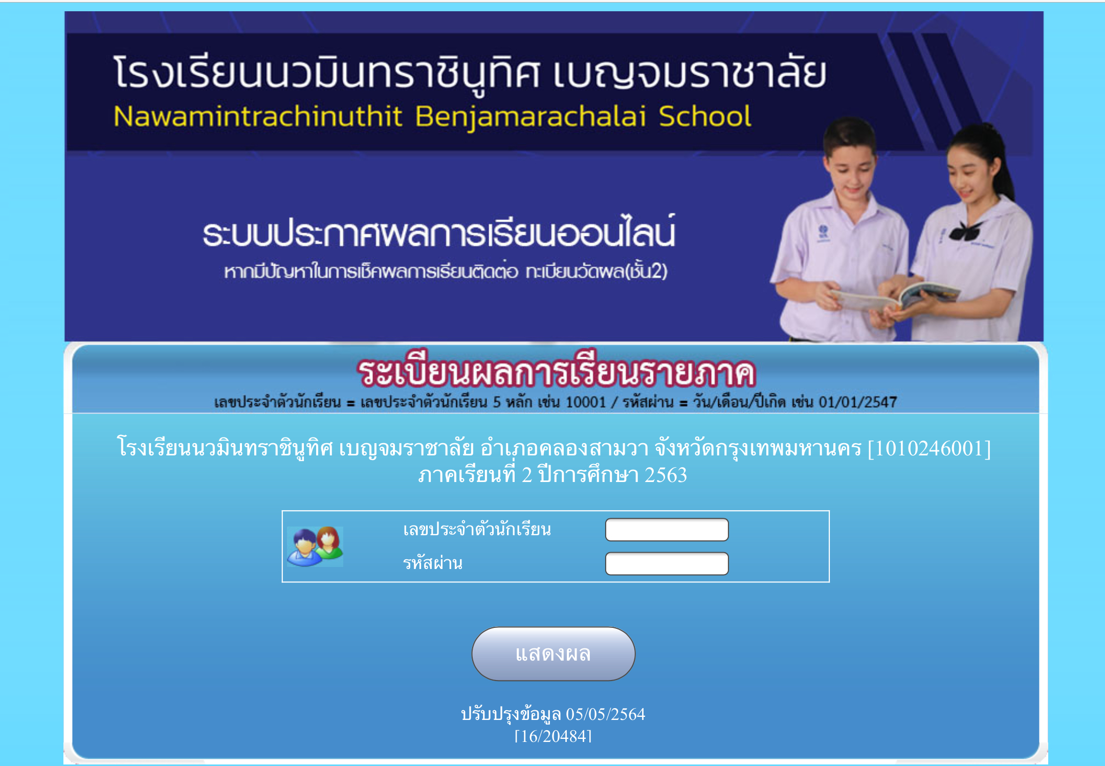 ประกาศผลคะแนนประเมินผลรายวิชา ภาคเรียนที่ 2 ประจำปีการศึกษา 2563