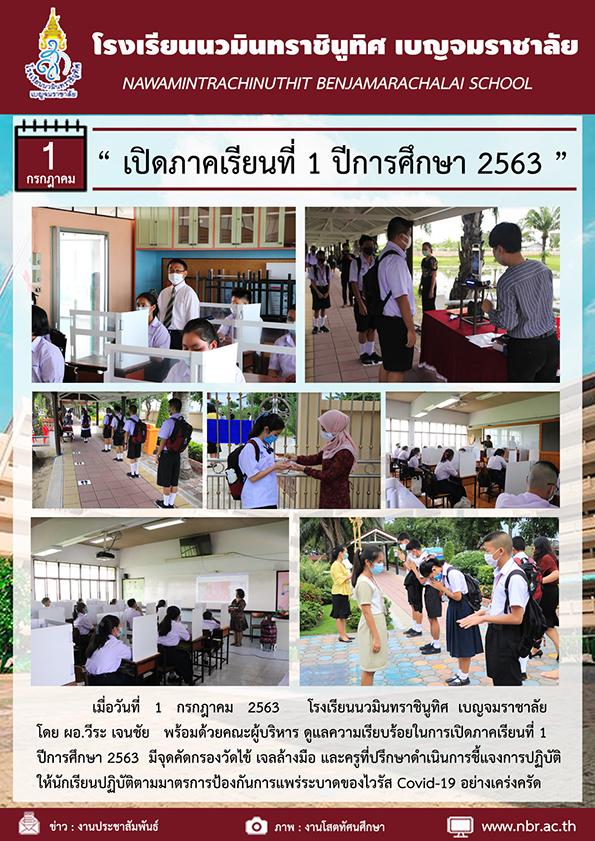 เปิดภาคเรียนที่ 1 ปีการศึกษา2563