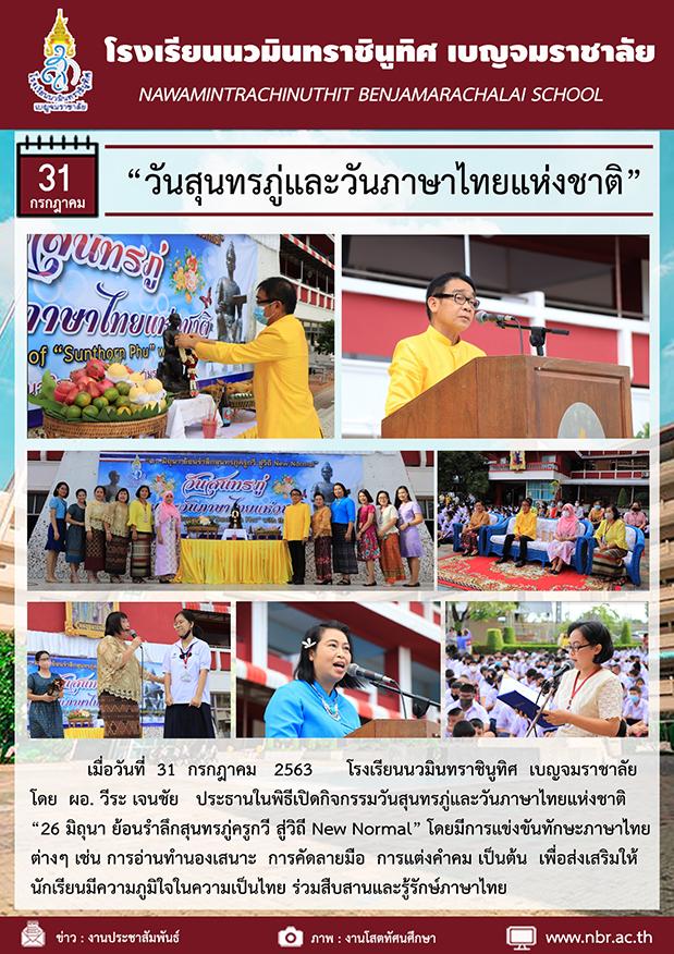 วันสุนทรภู่และวันภาษาไทยแห่งชาติ