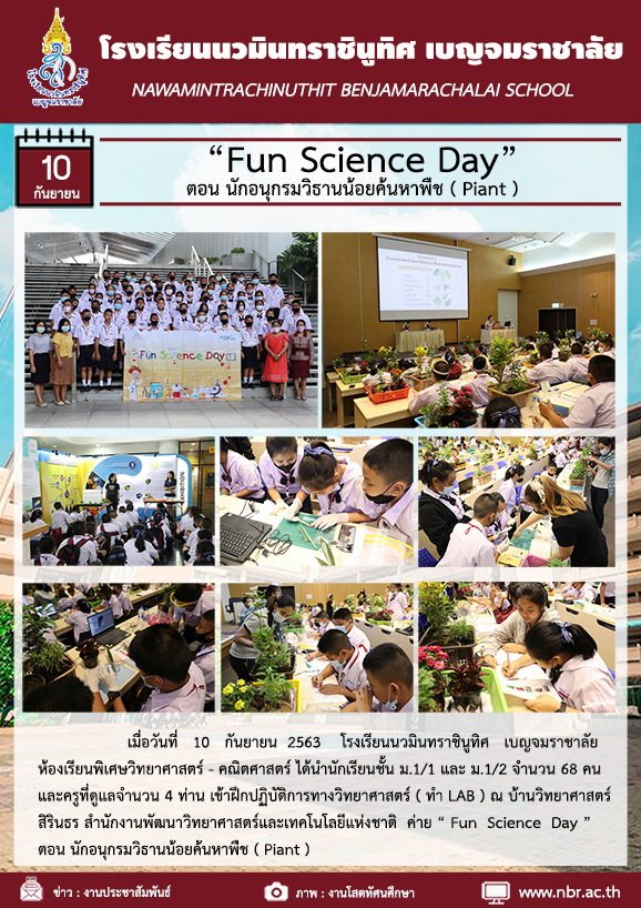 """ Fun  Science  Day ""  ม.1"