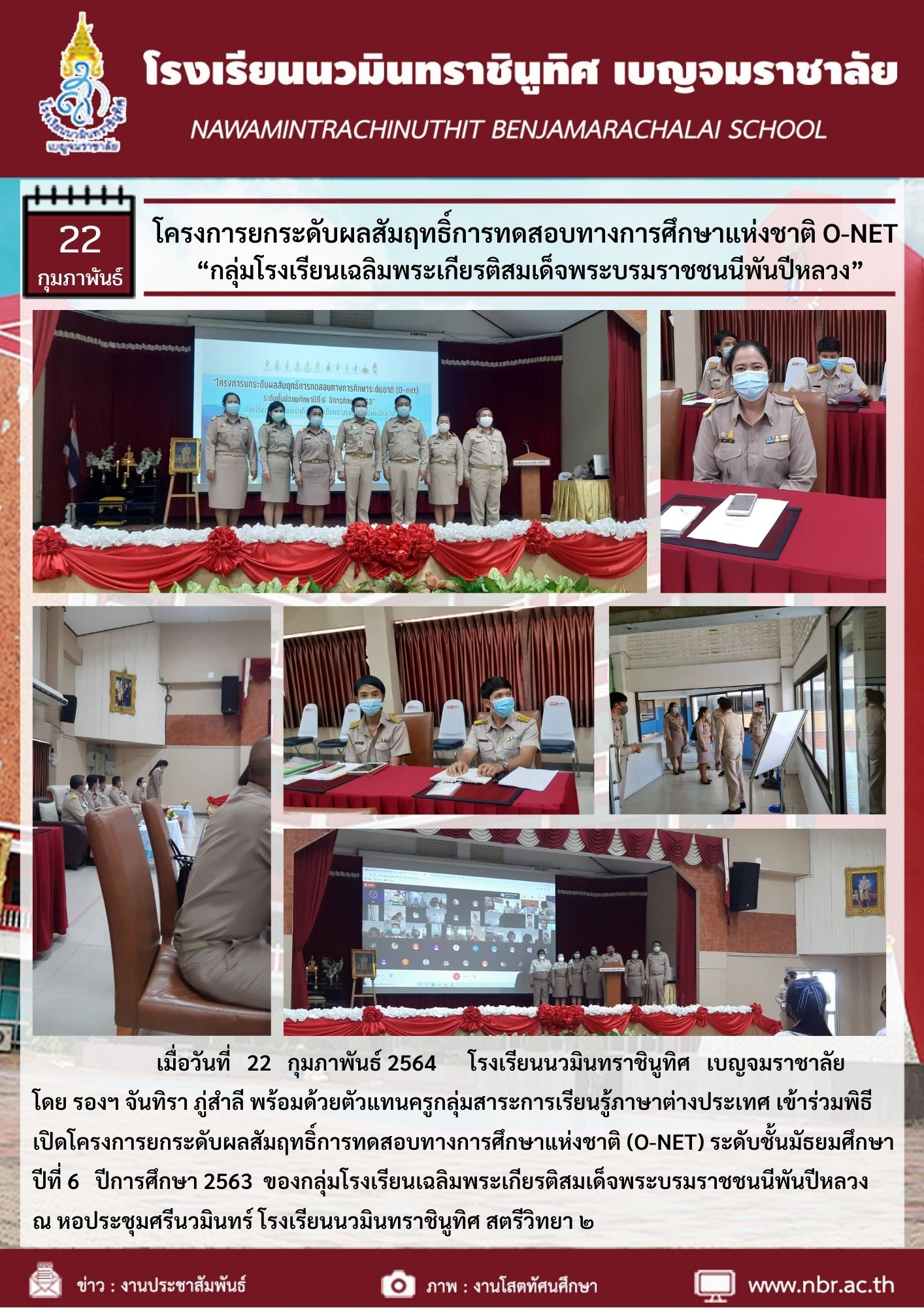 โครงการยกระดับผลสัมฤทธิ์การทดสอบทางการศึกษาแห่งชาติ (O-NET)