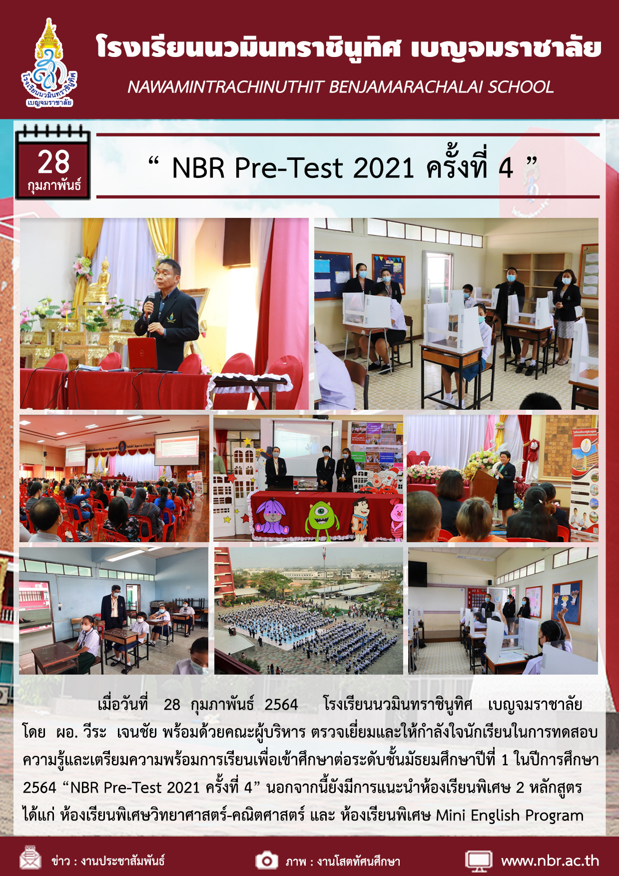 NBR Pre-Test 2021 ครั้งที่ 4