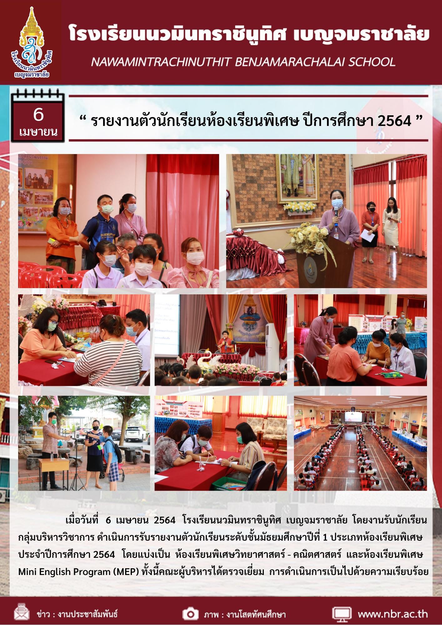 รายงานตัวนักเรียนห้องเรียนพิเศษ2564