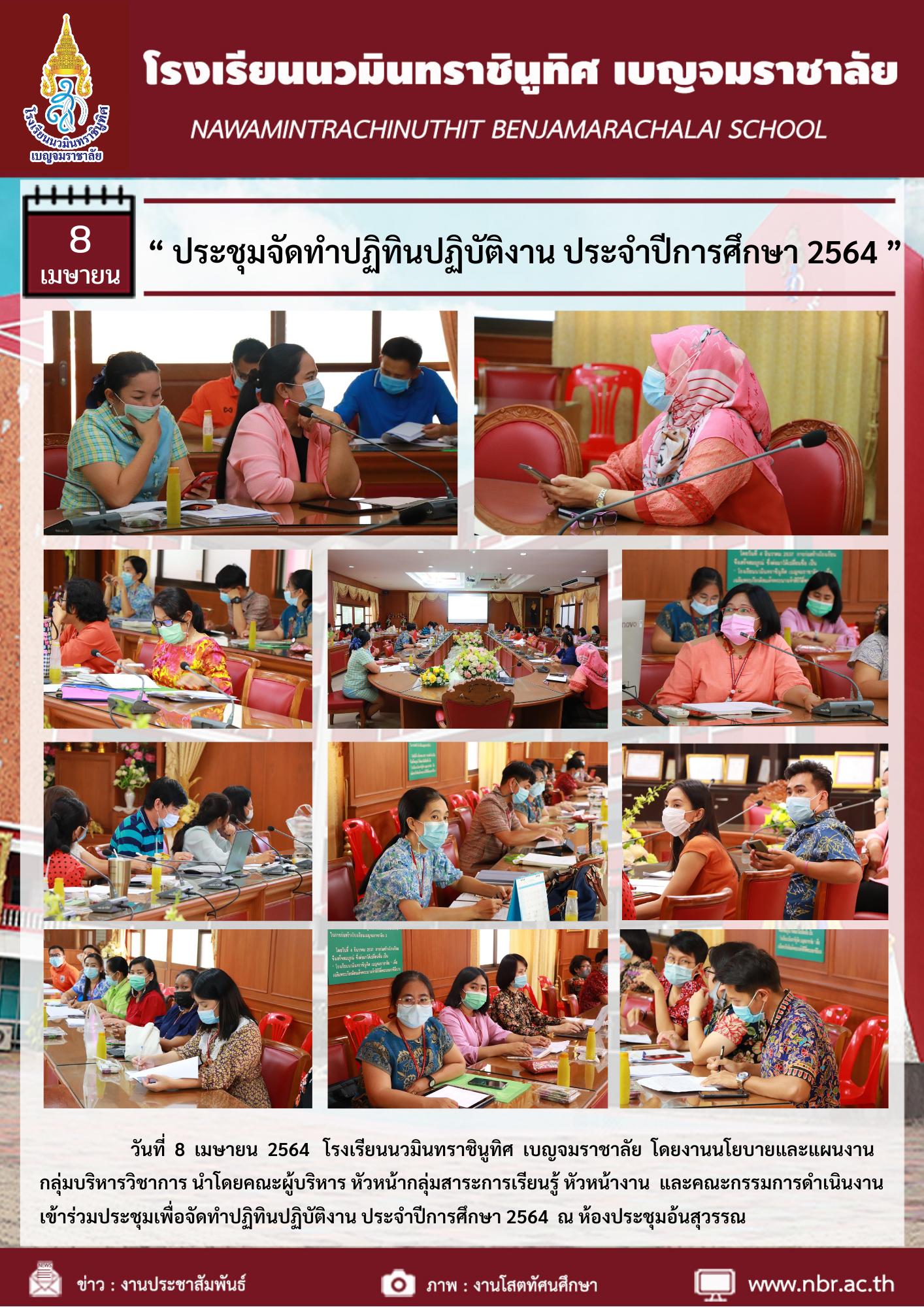 ประชุมจัดทำปฏิทินปฏิบัติงาน ประจำปีการศึกษา2564