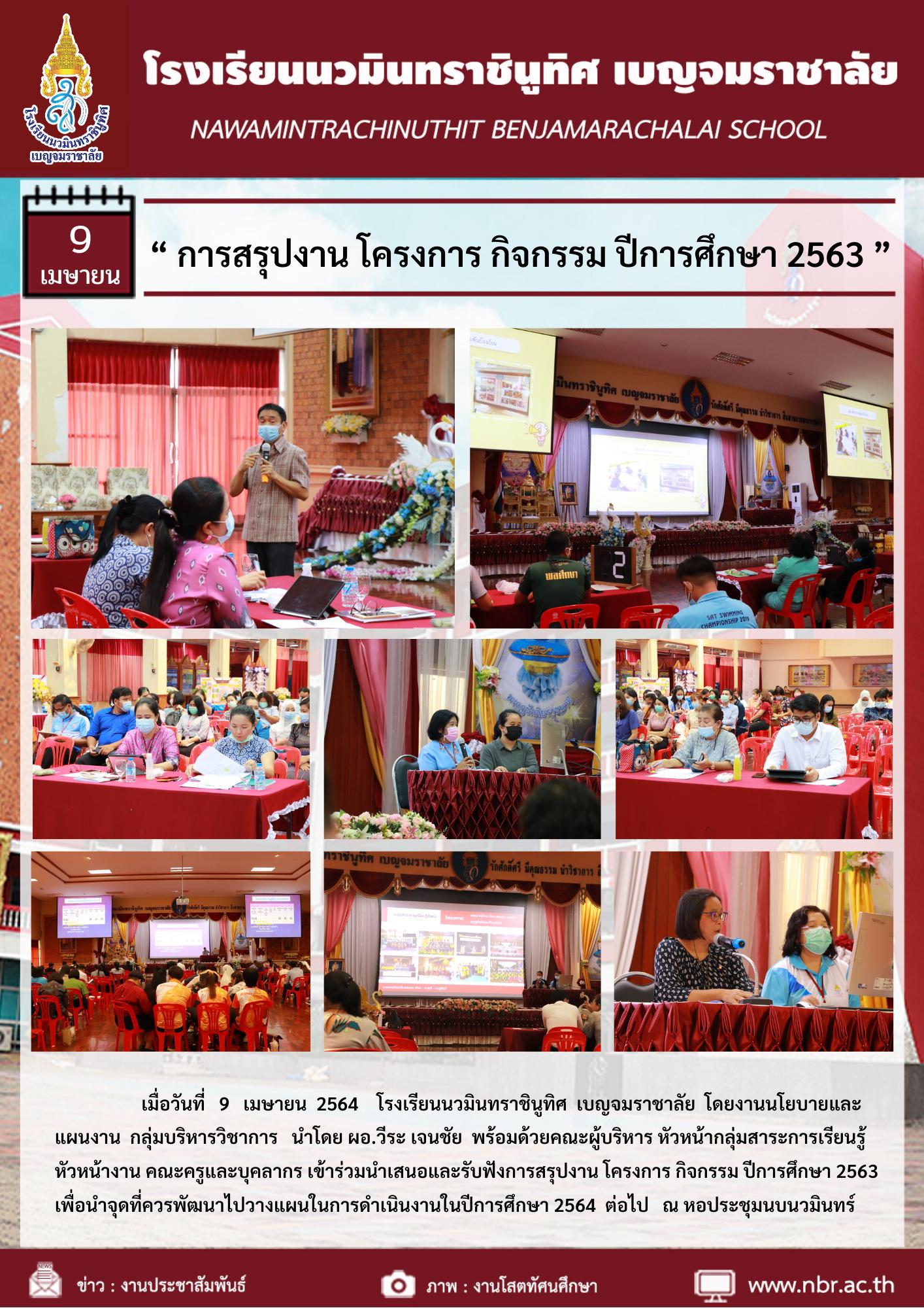 การสรุปงาน โครงการ กิจกรรม ปีการศึกษา 2563