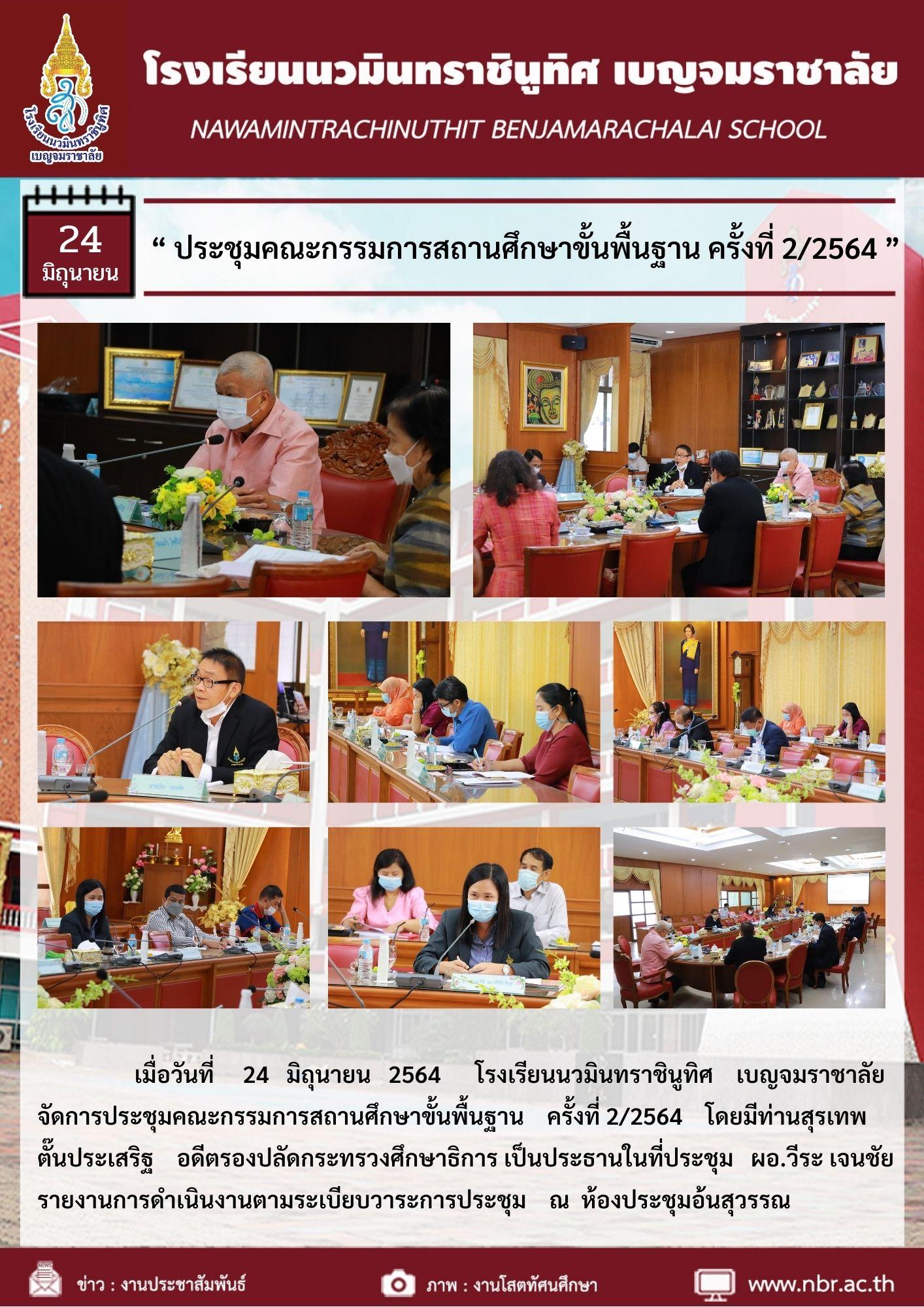 ประชุมคณะกรรมการสถานศึกษาขั้นพื้นฐาน ครั้งที่ 2/2564