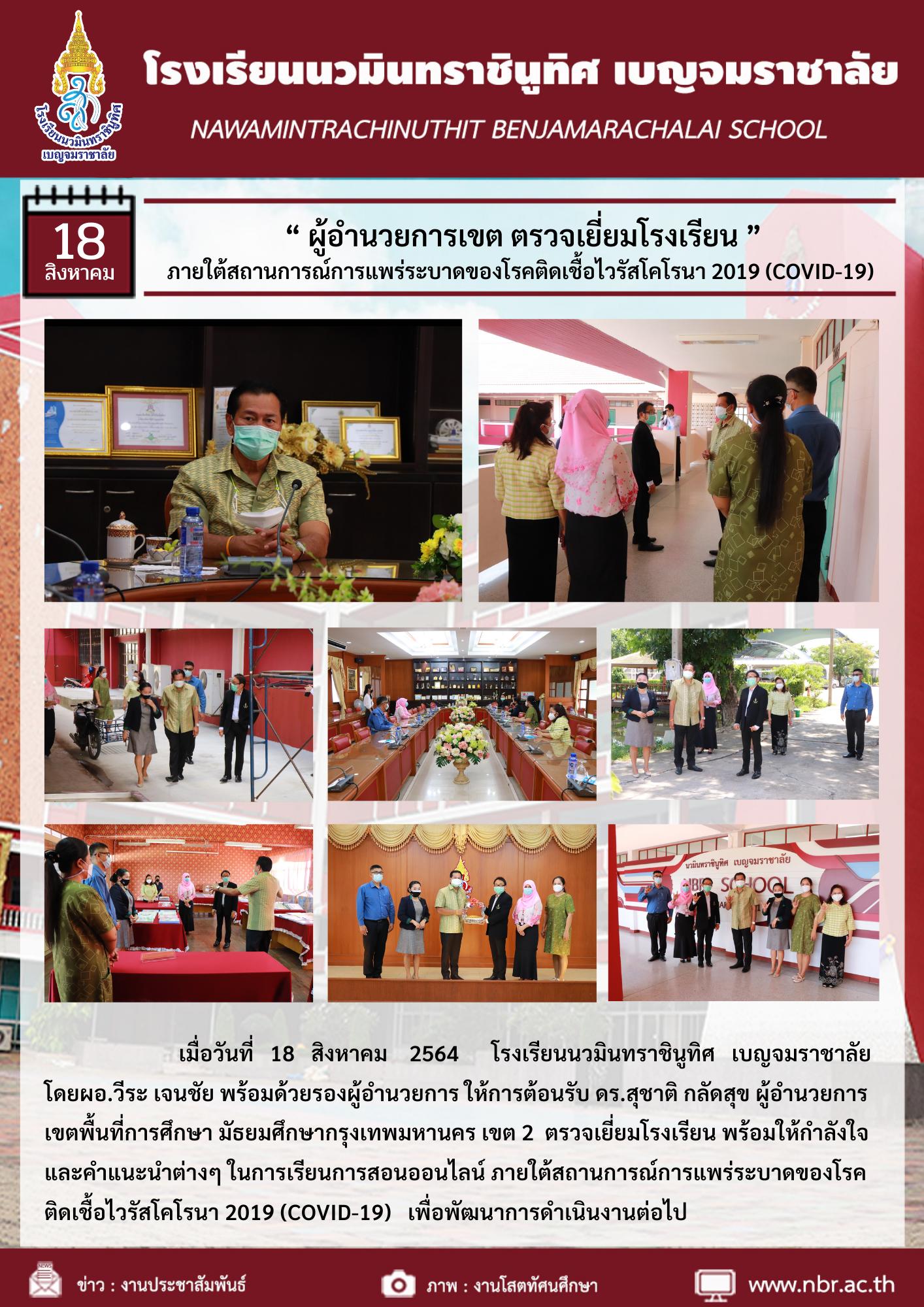 ผู้อำนวยการเขต สพม.2 ตรวจเยี่ยมโรงเรียน
